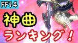 【FF14】戦闘中に流れる神曲トップ10ランキング!解説付※パッチ5.5時点