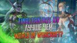 👑 Final Fantasy XIV или World of Warcraft ⚔️ – кто лучший в 2021?🤔